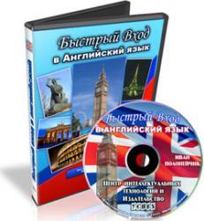 Бесплатный курс по Быстрому входу в английский язык!