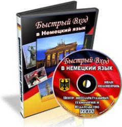 Бесплатный курс по Быстрому входу в немецкий язык!
