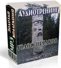 Аудиотренинг «Голос Предков»